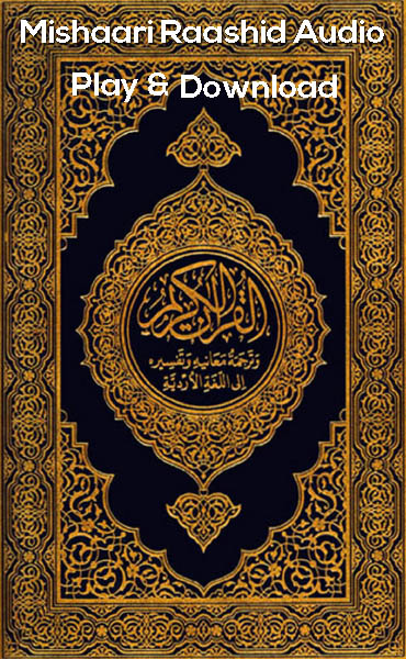 Al Quran Arabic Audio By Mishaari Raashid al-Aafaasee Mp3, Zip Free Download