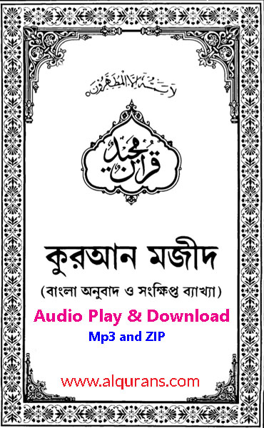 Al Quran Audio Arabic With Bangla Translation Play and Download 114 Surah