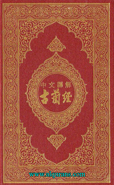 Al Quran Arabic With Chinese Translation Audio Play and Download 114 Surah 32 Kbps, 64 Kbps