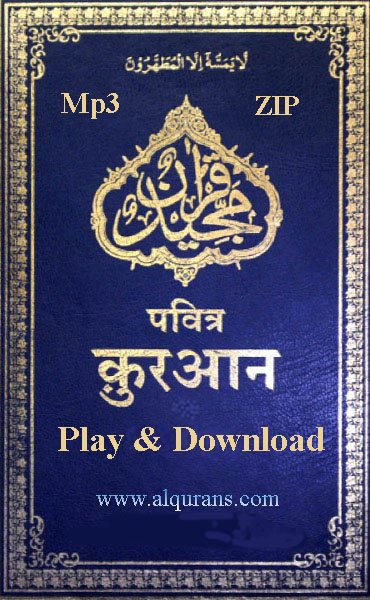 Al Quran Arabic With Hindi Translation Audio Play and Download 114 Surah 32 Kbps, 64 Kbps