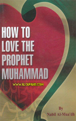 How to Love the Prophet Muhammad By Nabil Hamid Al-Muadh