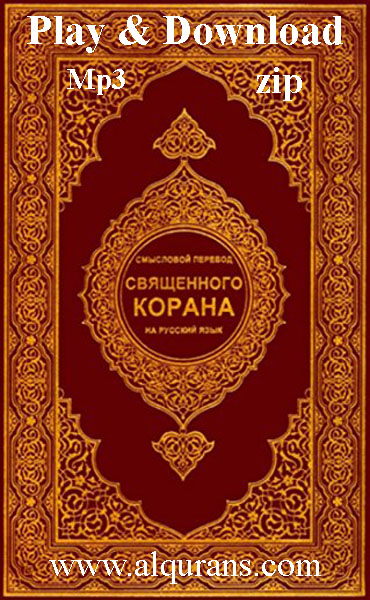 The Holy Quran (Благородный Коран) Russian Translation Audio Play and Download 114 Surah 32 Kbps, 64 Kbps