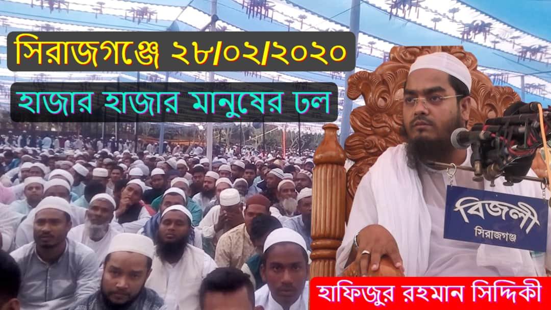 Bangla New Video Waz